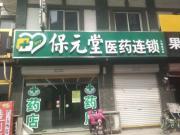 徐州保元堂首页利来w66利来w66官网有限公司百源堂药店