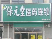 徐州保元堂首页利来w66利来w66官网有限公司保安堂药店