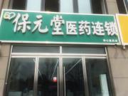 徐州保元堂首页利来w66利来w66官网有限公司保心堂药店