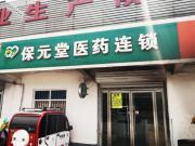 徐州保元堂首页利来w66利来w66官网有限公司惠仁堂药店