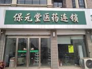 徐州保元堂首页利来w66利来w66官网有限公司凡荣堂药店