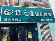 徐州保元堂首页利来w66利来w66官网有限公司德心堂药店