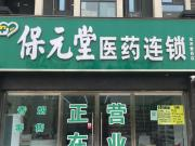 徐州保元堂首页利来w66利来w66官网有限公司宏济堂药店