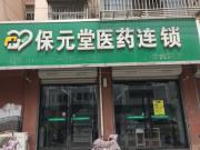 徐州保元堂首页利来w66利来w66官网有限公司保寿堂药店