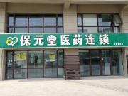 徐州保元堂首页利来w66利来w66官网有限公司和顺堂药店