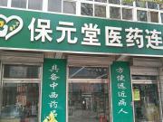 徐州保元堂首页-益延堂利来w66利来w66官网店