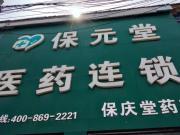 徐州保元堂首页利来w66利来w66官网有限公司保庆堂药店
