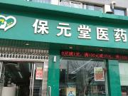 徐州保元堂首页利来w66利来w66官网有限公司四季康药店